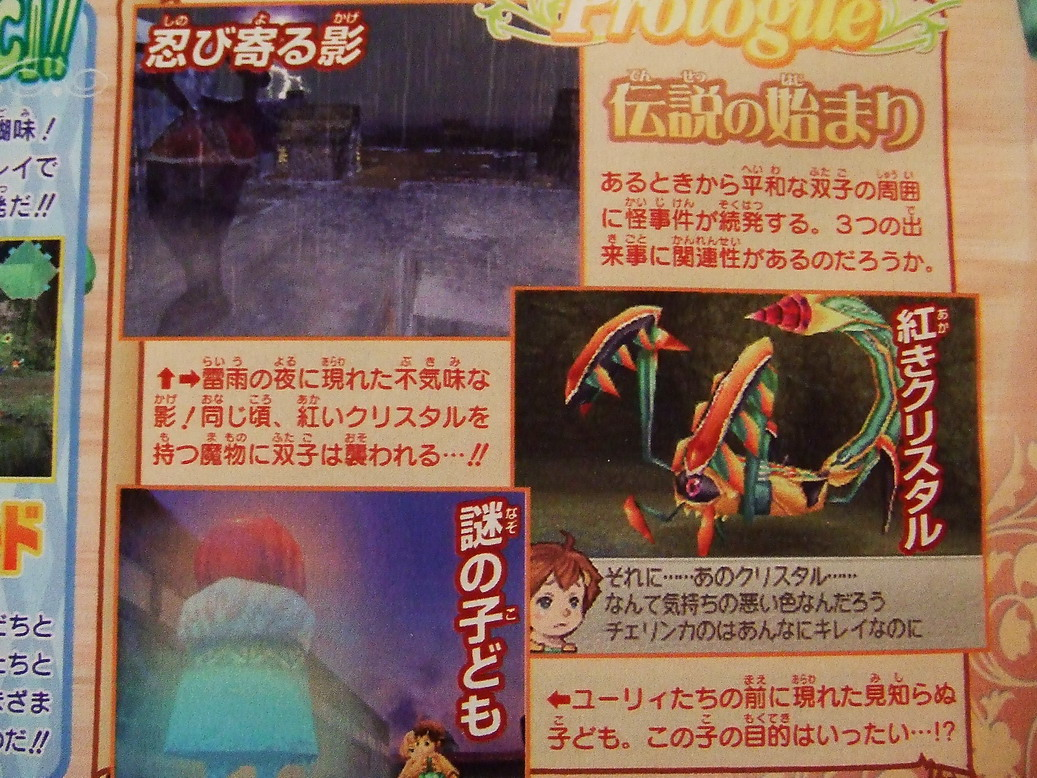 Final Fantasy Ring of Fates NDS Scans