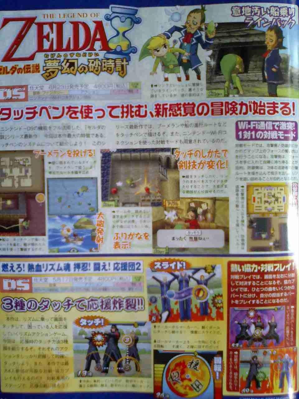 Phantom Hourglass Famitsu Scan