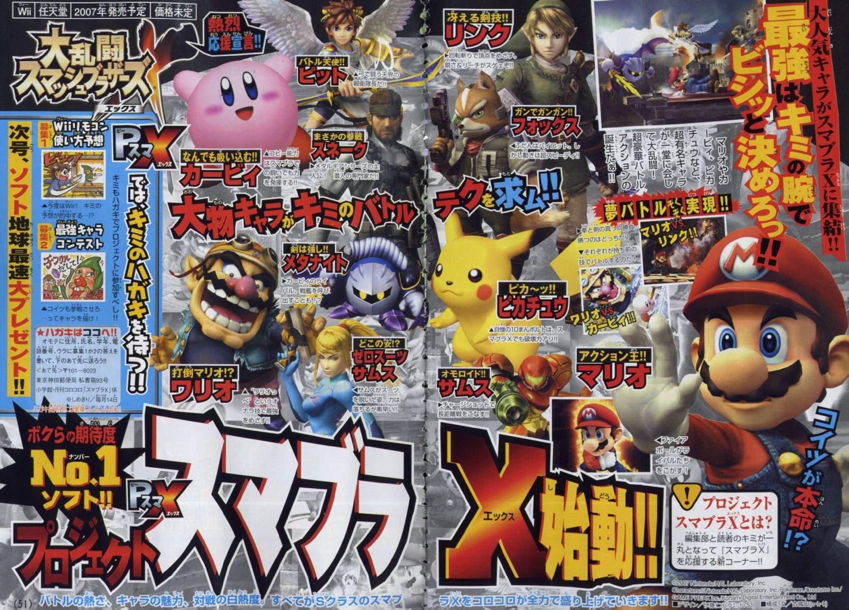 Super Smash Bros. Brawl Scan