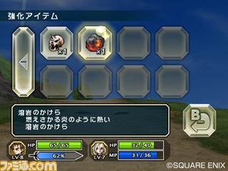 Dragon Quest Swords Screenshots