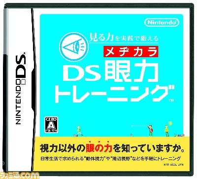 Vision Training DS Boxart and Screens