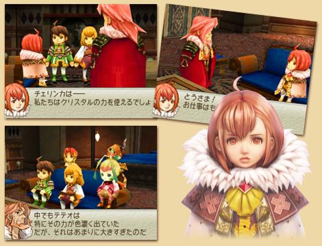 Final Fantasy Crystal Chronicles Ring of Fates screens: Art