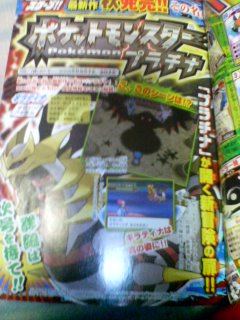 Rumor: Pokemon Platinum Shows Up In CoroCoro