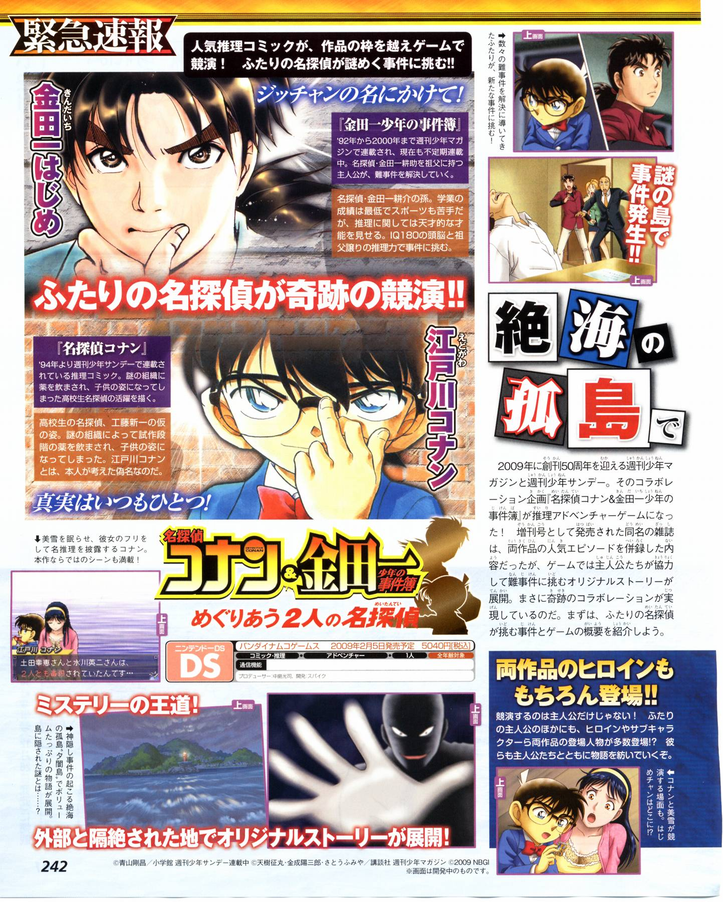 Famitsu Scans: Detective Conan & Kindaichi Case Files