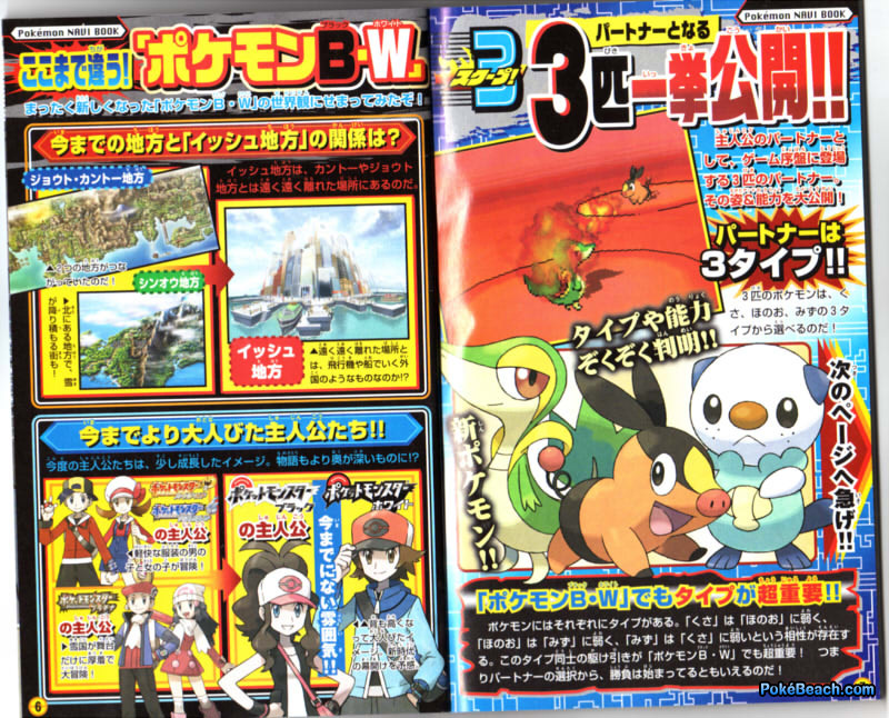 Pokemon Black and White Starters Revealed