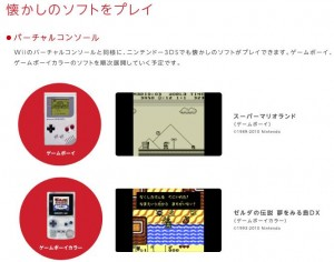 3DS may not offer GBA VC