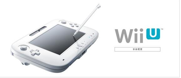 Wii U Specs and Info