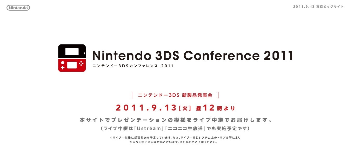nintendo_3ds_conference_2011