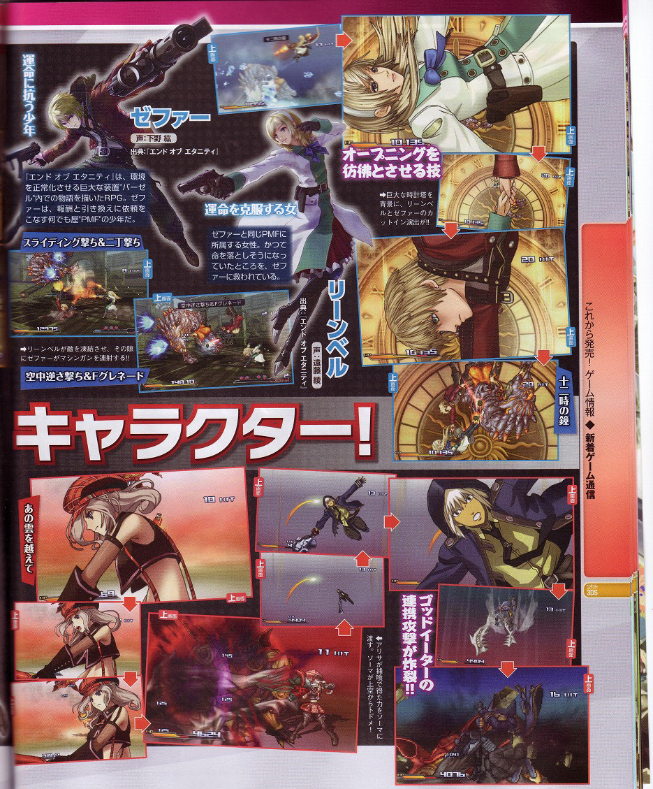 Project X Zone scans – more characters revealed
