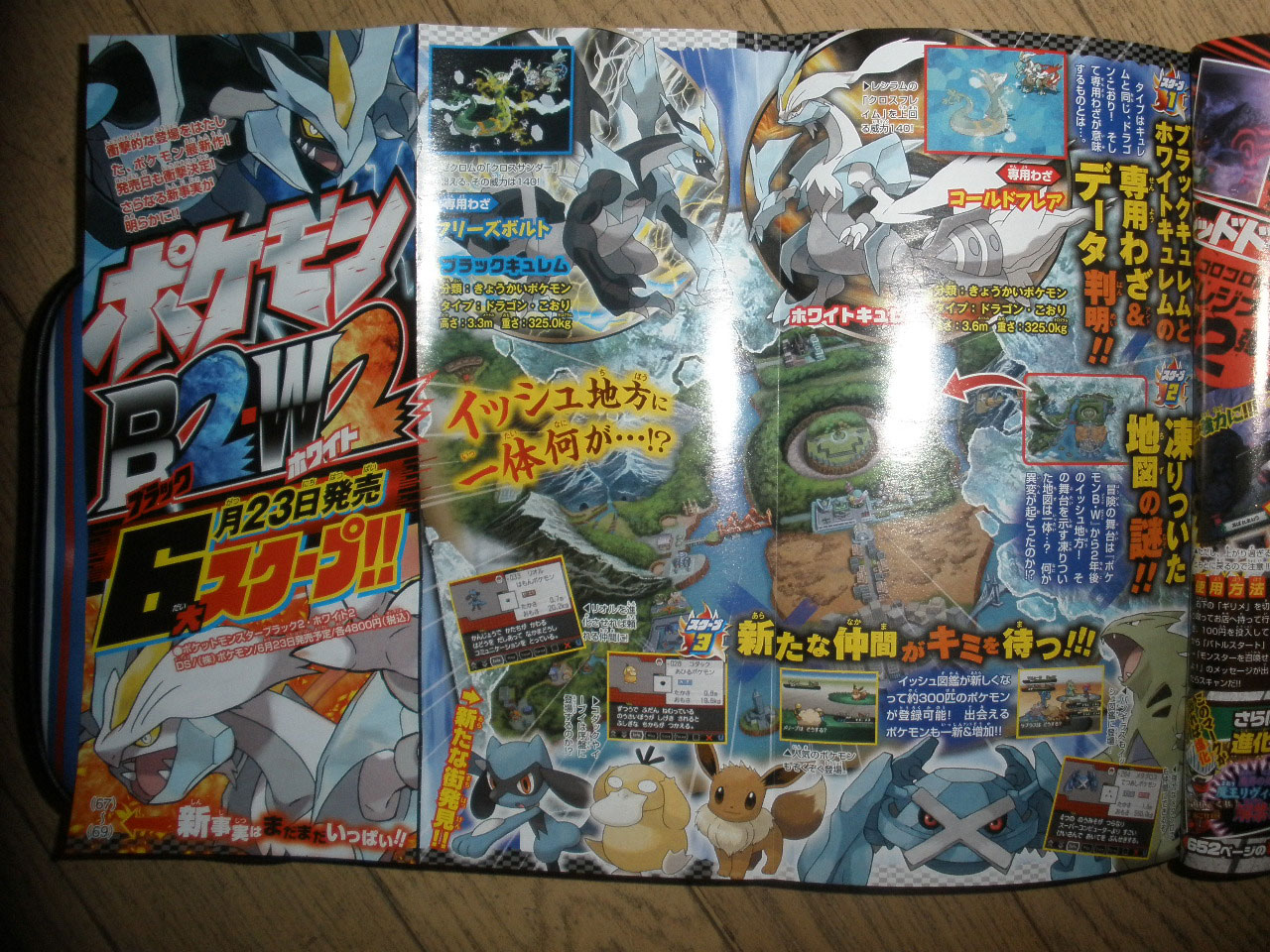 May CoroCoro Scans, New Pokemon Black/White 2 details