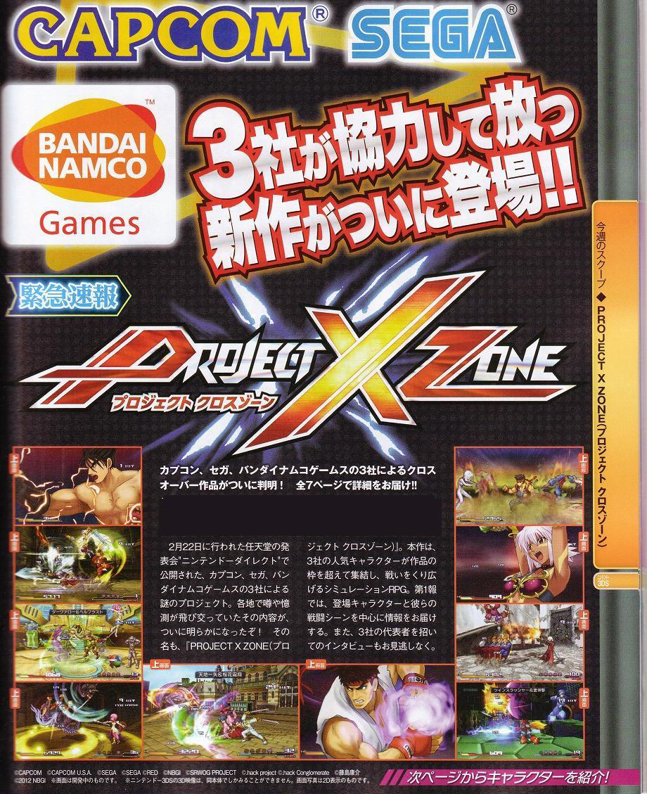 Full Project X Zone scans