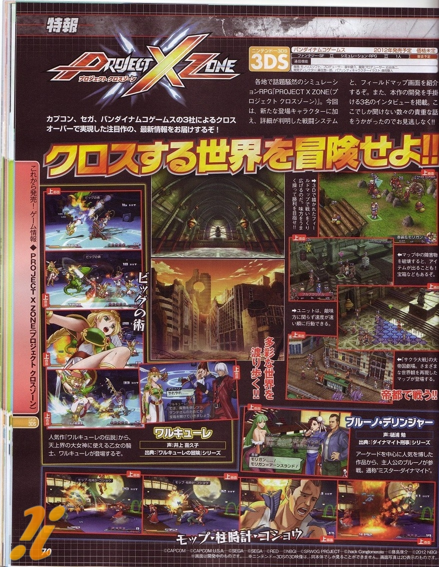Project X Zone scans