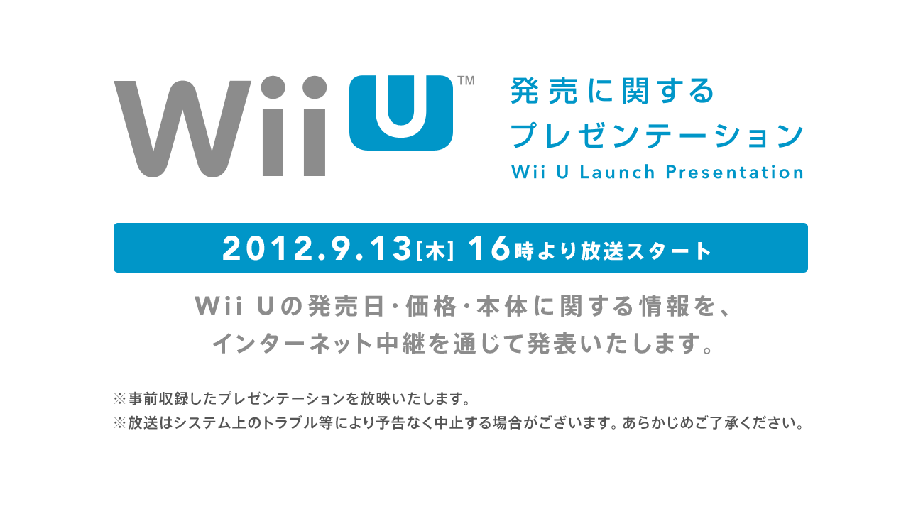 NCL: Wii U Release Date and Price Tomorrow During Japanese Nintendo Direct
