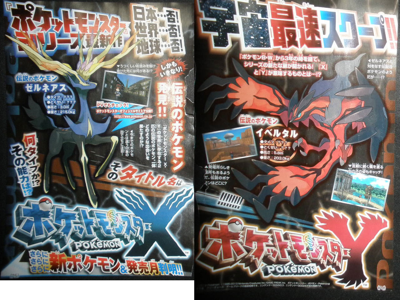 Pokemon X/Y Legendaries, Xerneas & Yveltal – Coro Coro Scans