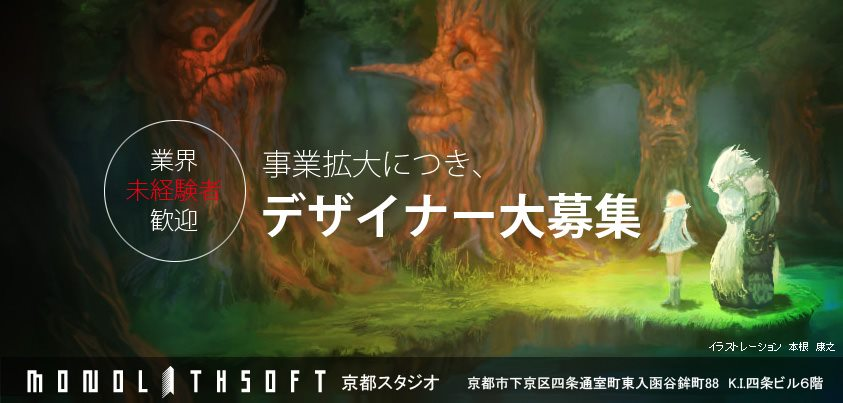Monolith Soft Teases New 3DS Game In Recruitment Post