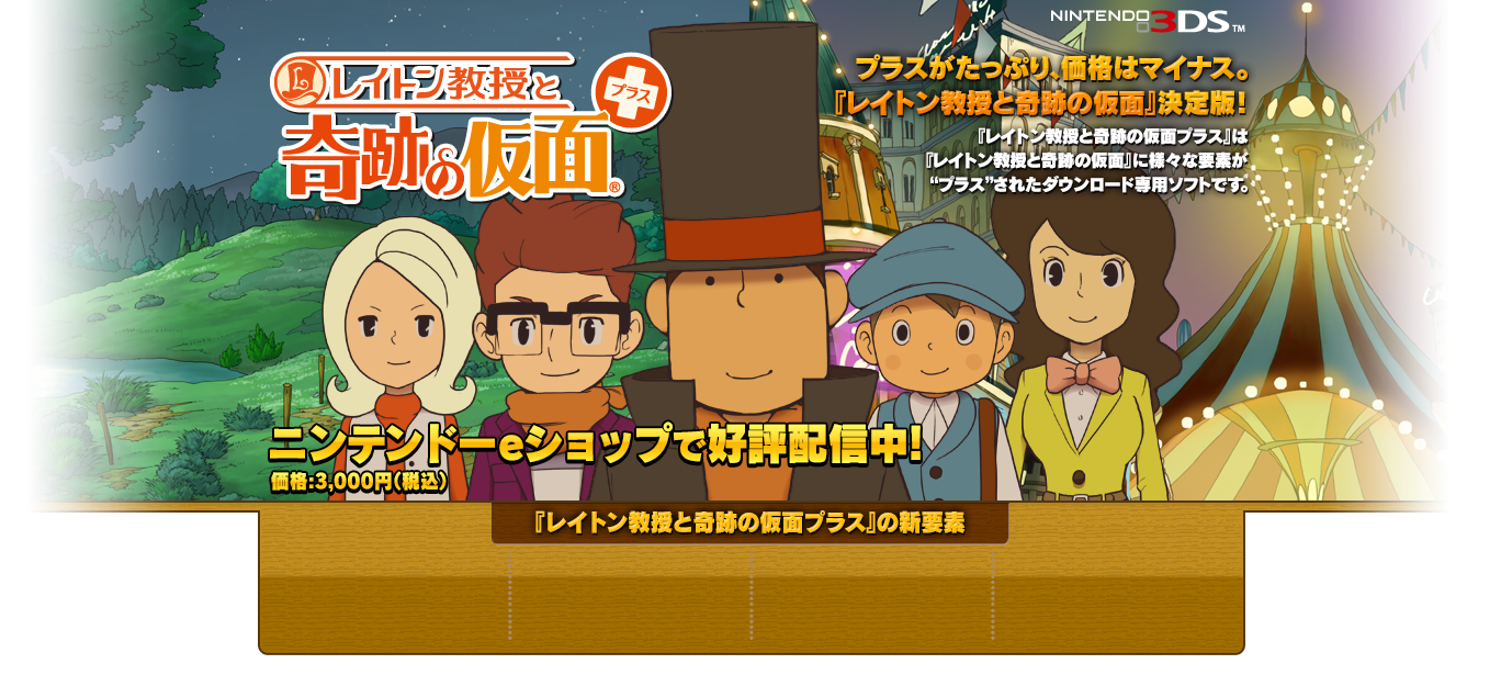 Professor Layton and the Miracle Mask Plus – Japanese trailer