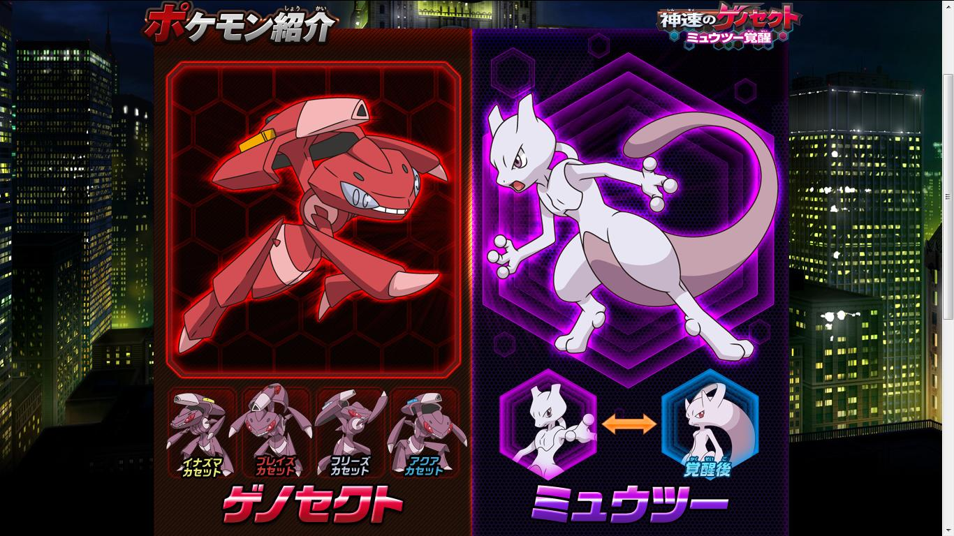 Trailer Showing Off Mewtwo's New Form