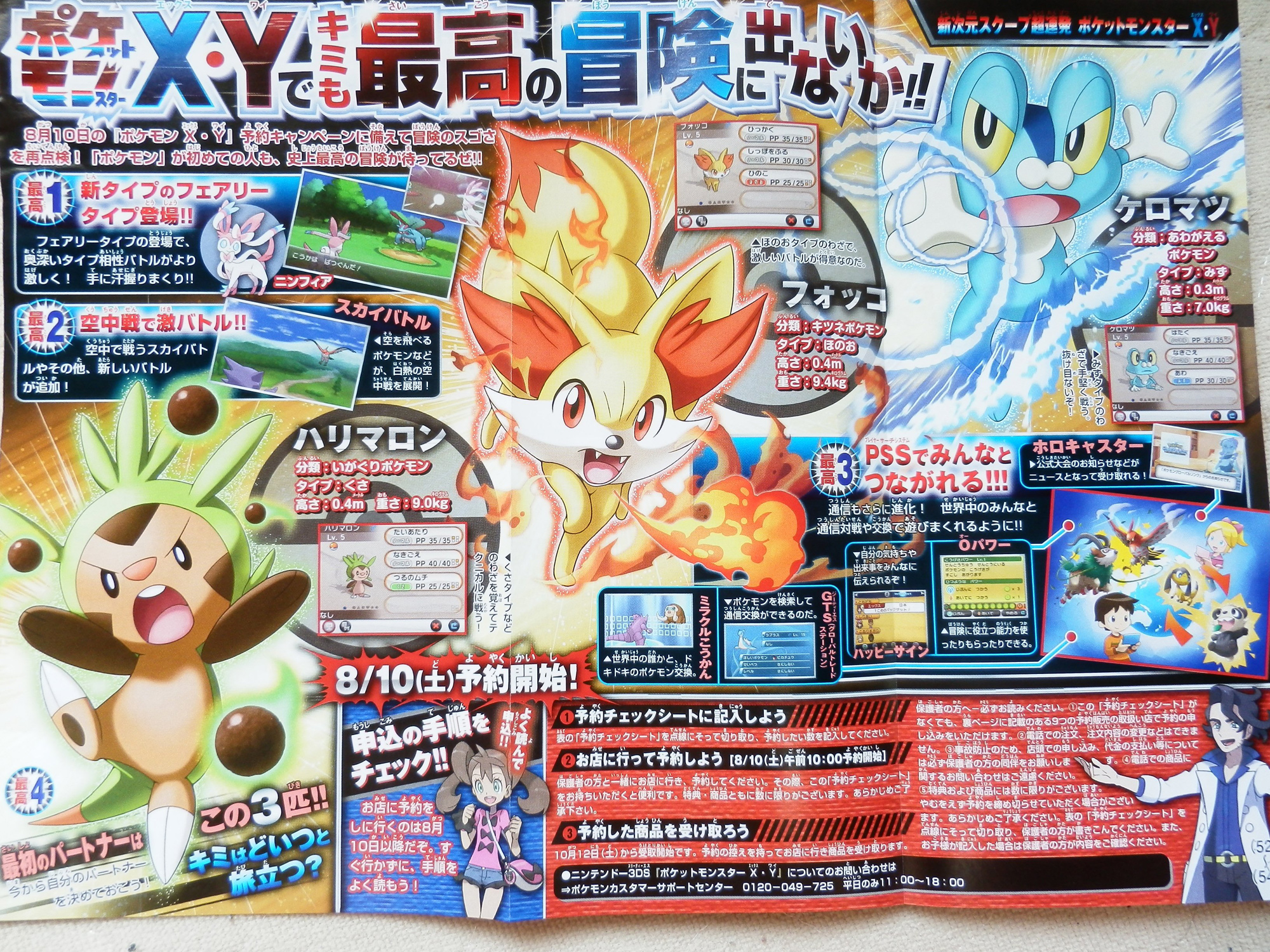 Pokemon X and Y News Update