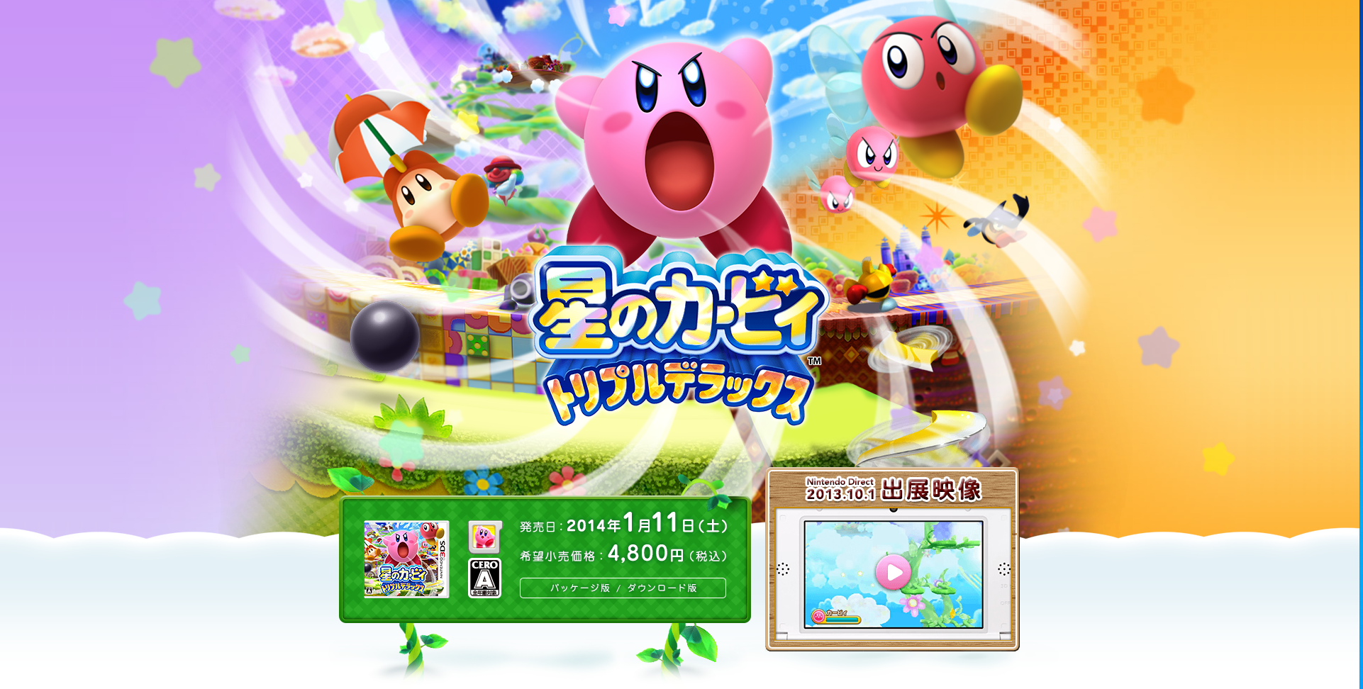 Japan will see a January release for Kirby Triple Deluxe