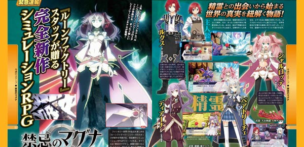 New Simulation-RPG for 3DS From Makers of Rune Factory