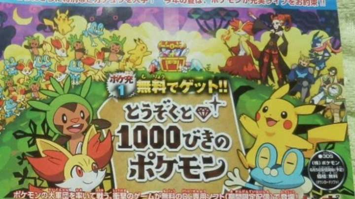 The Band of Thieves and 1000 Pokémon: Free 3DS eShop Title Coming to Japan