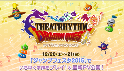 Theatrhythm Dragon Quest Announced for 3DS