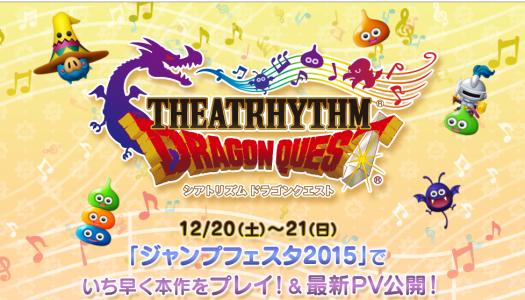 Theatrhythm Dragon Quest Announced for 3DS