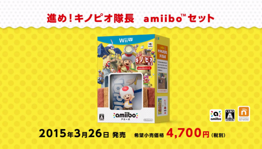 Nintendo is releasing a Captain Toad: Treasure Tracker Amiibo bundle