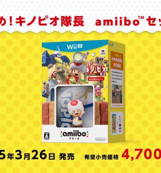 capt. toad Amiibo bundle