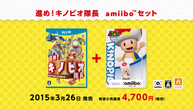 capt. toad amiibo bundle 1