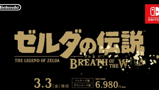 Video: Latest Japanese Breath of the Wild trailer