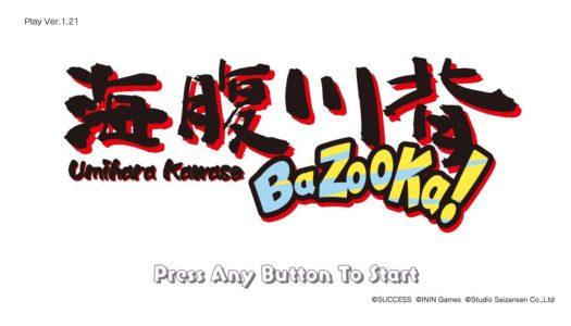 Review: Umihara Kawase BaZooka! (Nintendo Switch)